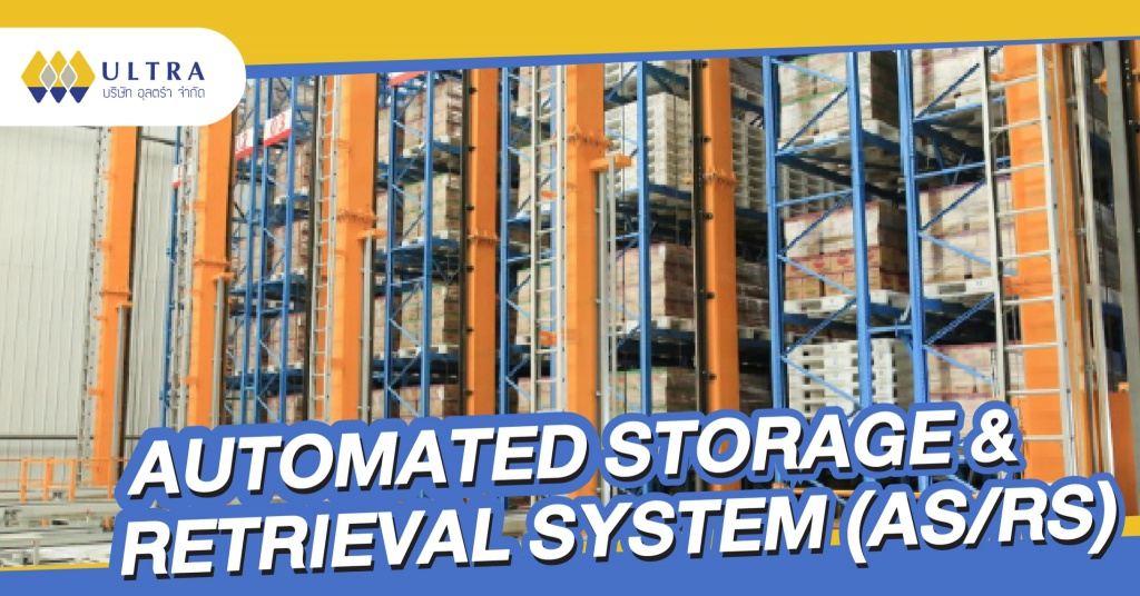 AUTOMATED STORAGE & RETRIEVAL SYSTEM (AS/RS)